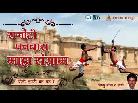 Desi Rajasthani Meenawati Song - रजोति पचवारा महा सग्राम   Vishnu Meena & Party   Nonstop Audio