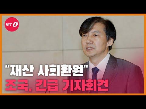 """""""웅동학원·사모펀드 기부""""조국 법무부장관 후보자, ..."""