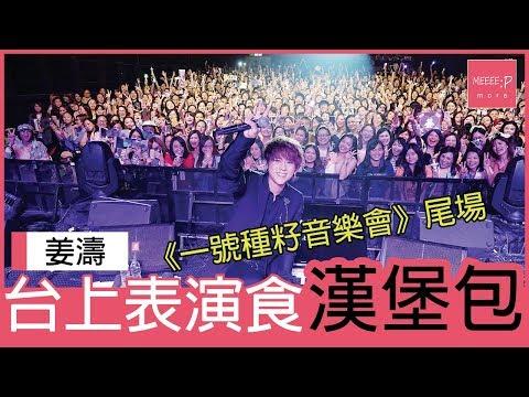 姜濤演唱會尾場表演食漢堡包