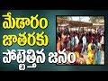 Medaram Jatara | 3rd day Of Mini Medaram Jatara Updates | Bharat Today