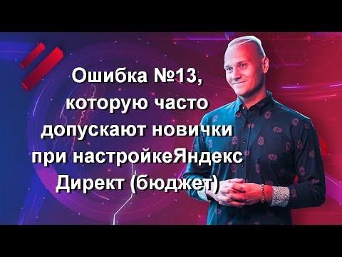 Ошибка №13, которую часто допускают новички при настройке и аналитике Яндекс Директ (бюджет)