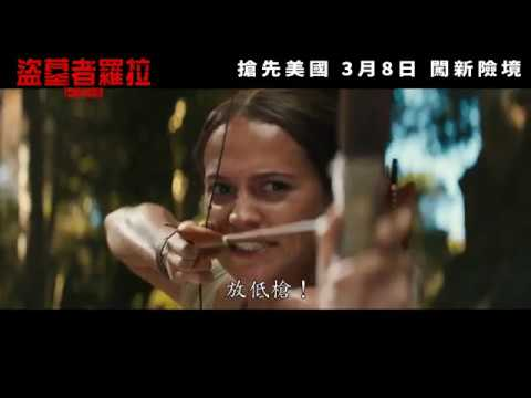 Tomb Raider (2018) Trailer