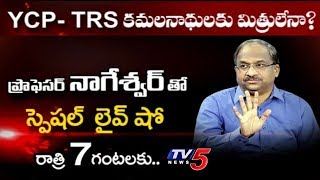 TV5 Murthy Special Live Show With Prof Nageshwar Rao: Gene..