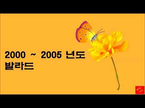 2000 ~ 2005년도 발라드
