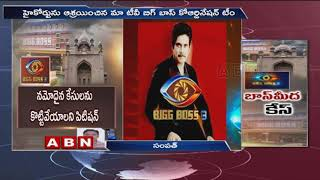 Bigg Boss-3: Quash petition filed in High Court..