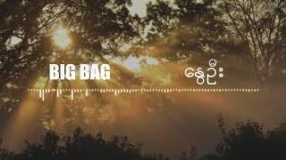 Big Bag - ေႏြဦး