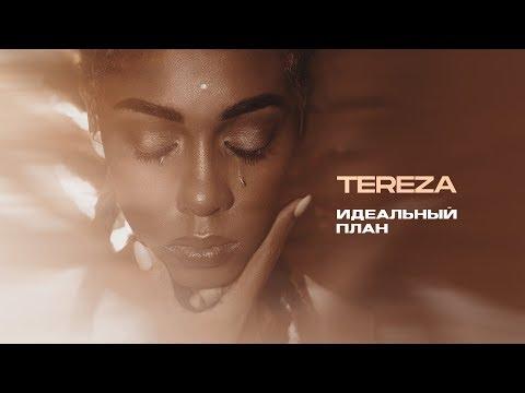 TEREZA — Идеальный план (Премьера трека, 2019)