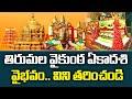 Tirumala Tirupati Vaikuntha Ekadashi Celebrations |తిరుమలలో వైభవంగా వైకుంఠ ఏకాదశి వేడుకలు| Tirumala