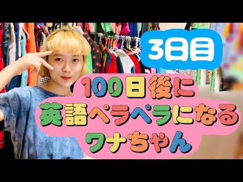 【オンライン英会話】100日後に英語ペラペラになるワナちゃん〜3日目〜