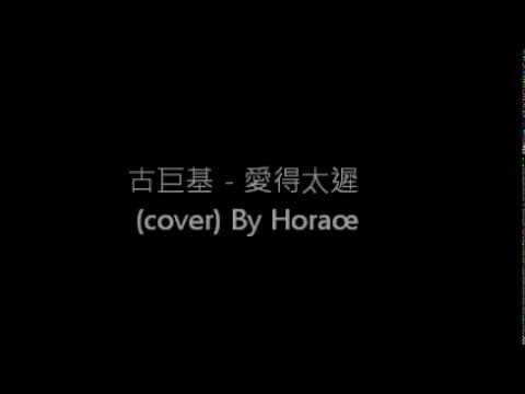 古巨基 - 愛得太遲 (cover) By Horaœ