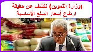 وزارة التموين تكشف عن حقيقة ارتفاع اسعار السلع الأساسية     -