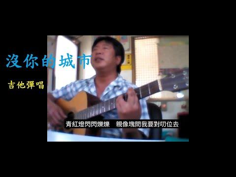 巷尾藝人 順哲 吉他彈唱 ~ 沒你的城市  吳宗憲