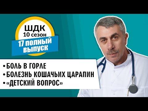 Школа доктора Комаровского — 10 сезон, 17 выпуск 2018 г. (полный выпуск)