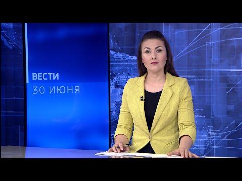 Вести-Коми 30.06.2021