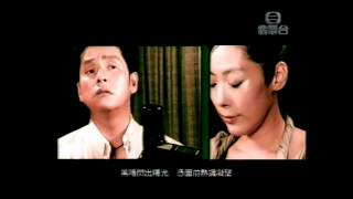 關淑怡 譚詠麟 - 舊情復熾 (MV)