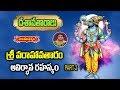 వరాహావతారం: Reason Behind Sri Vishnu Varaha Incarnation Part-2 | Dasavataralu | Hindu Dharmam