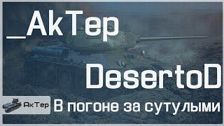 _AkTep - DeSeRtod - Stiks