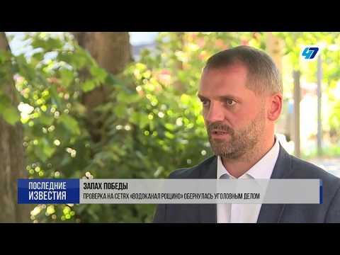 В Ленинградской области по материалам проверки прокуратуры возбуждено уголовное дело по факту загрязнения вод