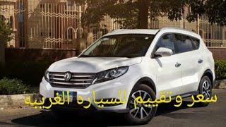 سعر وتقييم شامل للسياره ايجل 580 الخلاصه للسياره في اقل من 3 دقائق ...