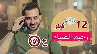 رجيم العيد ورمضان نسف 12 كيلو دهون والكرش بدون رجيمI شاي_السحور ...