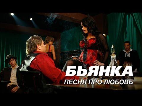 Бьянка - Песня про любовь [Official Music Video] (2008)