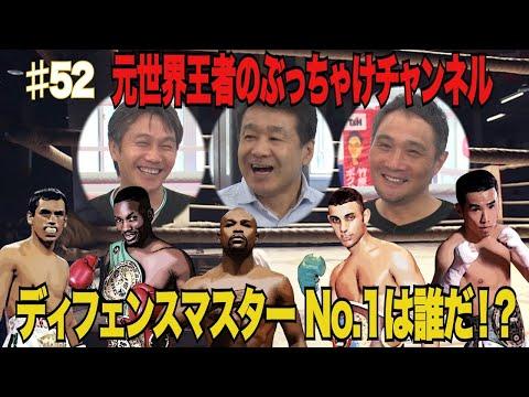 Vol 52 【史上最強のディフェンスマスターは?】日本と世界でディフェンスのNo. 1選手を語る