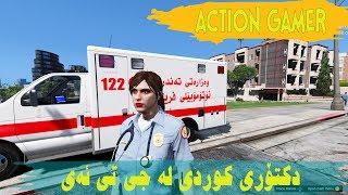 GTA V KURDISH DOCTOR جی تی ئەی : دکتۆری کوردی -