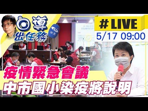 【白導出任務 中天直播#LIVE】台中一小六生確診 重慶國小緊急停課至5/31 @中天電視 20210517
