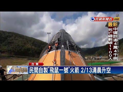 """民間自製""""飛鼠一號""""火箭 2/13清晨升空-民視新聞"""