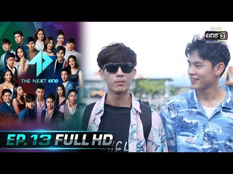 The Next One | EP.13 (FULL HD) | 9 ก.พ. 63 | one31