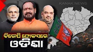 Damodar Rout Targets Naveen Patnaik In Vijay Sankalp Samavesh of BJP In Bijepur