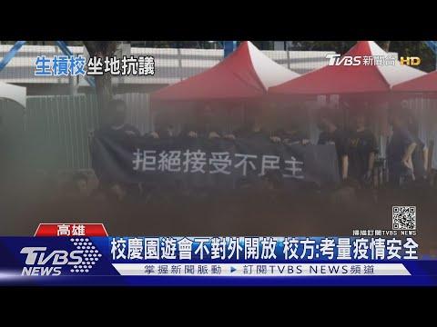 把民主還給鳳中!82週年校慶 百名黑衣學生靜坐抗議|TVBS新聞