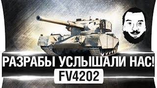РАЗРАБЫ УСЛЫШАЛИ НАС - FV4202