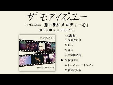 ザ・モアイズユー 1st Mini Album「想い出にメロディーを」全曲トレーラー