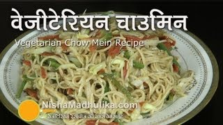Veg Chow Mein recipe - vegetable chowmein - Veg Noodles Recipe