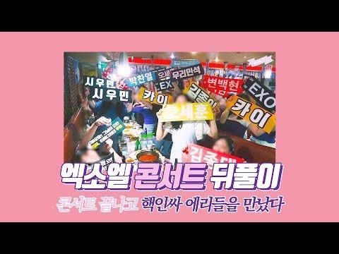 📎 엑소 콘서트 끝나고 호프집에서 핵인싸 에리들을 만났다 (feat. 엑소엘 콘서트 뒤풀이)