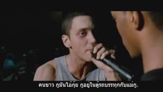 8 Mile - Final Battle - B Rabbit VS Papa Doc (THAI SUB)