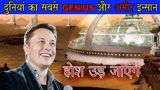दुनिया का सबसे genius और अमीर इंसान (Elon Musk World's Genius And Richest Person)