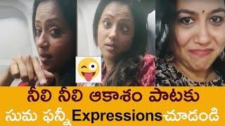 Anchor Suma funny expressions to Pradeep's Neeli Neeli Aak..
