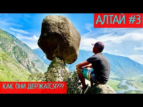 Каменные грибы АЛТАЯ! Красивейший водопад УЧАР! Пробуем ловить ХАРИУСА!