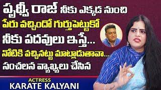 Actress Karate Kalyani Comment on Comedian Prudhvi Raj..