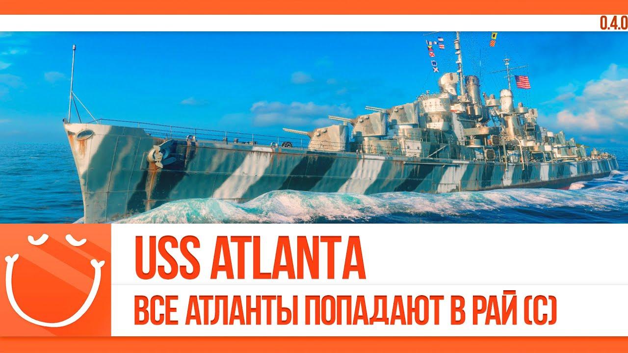 USS Atlanta. Все атланты попадают в рай.