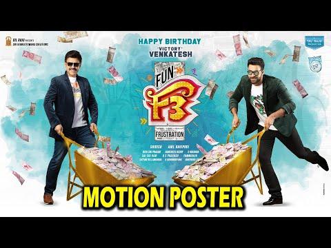 'F3': Concept Poster- Venkatesh, Varun Tej