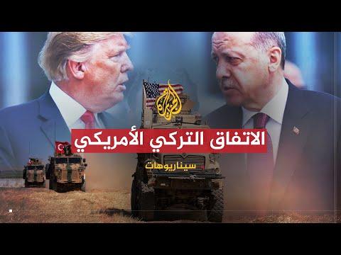 """سيناريوهات - ما أبعاد تجميد تركيا عملية """"نبع السلام""""؟"""