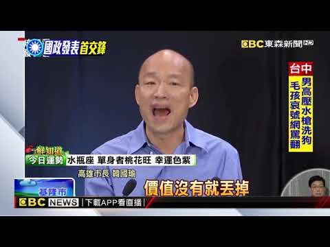 美中台關係新比喻 韓國瑜:當棋子或塞子