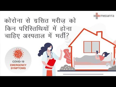 कोरोना वायरस: इन लक्षणों के बाद करें अस्पताल जाने का फैसला
