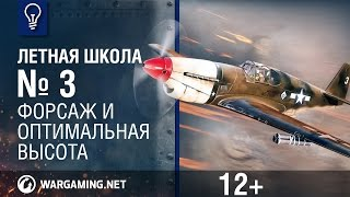 World of Warplanes. Летная школа №3