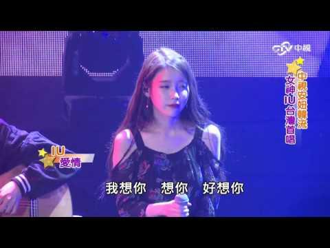 安妞韓流~IU台北演唱會-「愛情」篇│中視新聞20160112