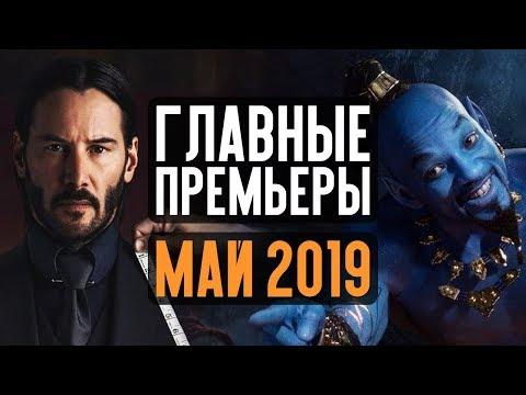10 ГЛАВНЫХ КИНОПРЕМЬЕР МАЯ 2019