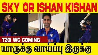 SKY OR ISHAN KISHAN ? | T20I WC UPDATE | #CricTv4u